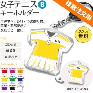 複数注文用テニス ユニフォーム キーホルダー (女子テニス Bタイプ) テニスグッズ  卒業記念品 名入れ (ネコポス可)|fun-create