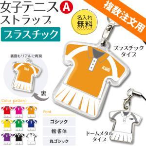 複数注文用テニス ユニフォーム ストラップ (女子テニス Aタイプ プラスチックタイプ) グッズ  卒業記念品 名入れ (ネコポス可)|fun-create