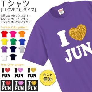 Tシャツ(簡単オーダー) I LOVEタイプ|fun-create