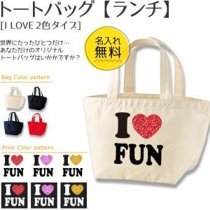 トートバッグ(ランチ) I LOVEタイプ|fun-create