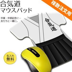 合気道 合気道着複数注文用 マウスパッド ユニフォーム 卒業記念品 名入れ (ネコポス可)|fun-create