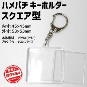 ハメパチ ハメパチ45 キーホルダー 【 スクエア型 】 手作り プレゼント 記念品 材料 (ネコポス可) fun-create