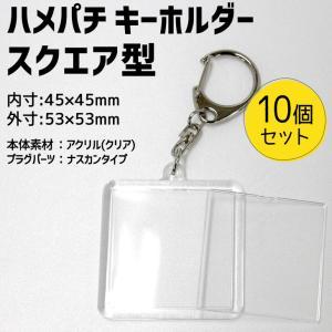 ハメパチ ハメパチ45 キーホルダー 【スクエア型】【10個セット・OPP袋付】 手作り プレゼント 記念品 材料 (ネコポス可)|fun-create