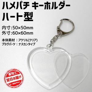 ハメパチ キーホルダー 【ハート型】 手作り プレゼント 記念品 材料 (ネコポス可)|fun-create