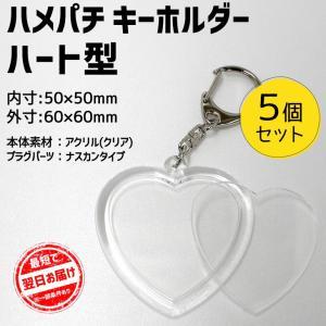 ハメパチ キーホルダー 【ハート型】【5個セット】 手作り プレゼント 記念品 材料 (ネコポス可)|fun-create