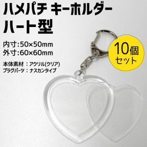 ハメパチ キーホルダー 【ハート型】【10個セットOPP袋付】 手作り プレゼント 記念品 材料 (ネコポス可)|fun-create