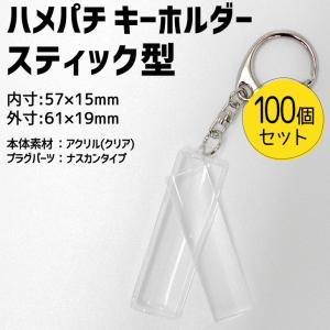 ハメパチ キーホルダー 【スティック型】【100個セット】 手作り プレゼント 記念品 材料|fun-create