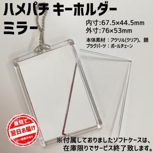 ハメパチ キーホルダー 【ミラー型】 手作り プレゼント 記念品 材料 (ネコポス可)|fun-create