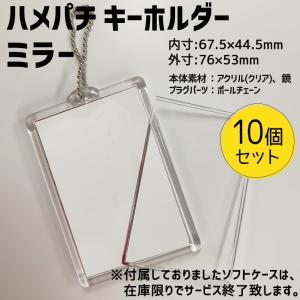 ハメパチ キーホルダー 【ミラー型】【10個セット】【OPP袋付き】 手作り プレゼント 記念品 材料 (ネコポス可) fun-create