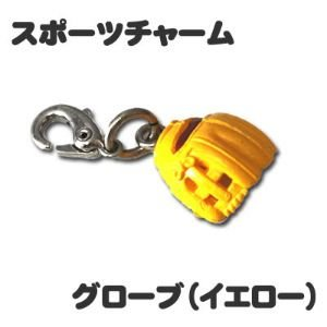 チャーム 【 野球 グローブ 】 ミニフィギュア キーホルダー ストラップ 記念品 プレゼント オリジナル (ネコポス可)|fun-create