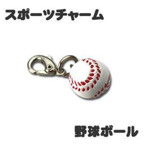 チャーム 【 野球ボール 】 ミニフィギュア キーホルダー ストラップ 記念品 プレゼント オリジナル (ネコポス可)|fun-create
