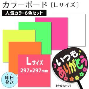 うちわ カラーボード (Lサイズ)(人気カラー6色セット) ジャニーズ ハングル アイドル  ライブ 手作り 応援うちわ|fun-create