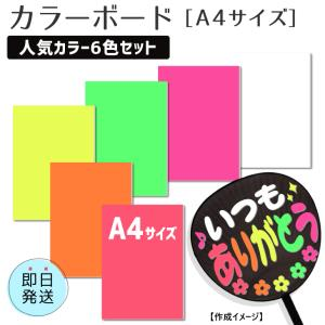 うちわ カラーボード (A4サイズ)(人気カラー6色セット) ジャニーズ ハングル アイドル  ライブ 手作り 応援うちわ|fun-create
