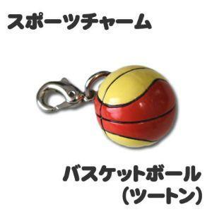 チャーム 【 バスケットボール 2色】 ミニフィギュア キーホルダー ストラップ 記念品 プレゼント オリジナル (ネコポス可)|fun-create