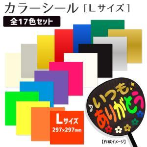カラーシール  (Lサイズ)(全17色セット) _______ジャニーズうちわ・韓流うちわ・コンサートうちわ手作り応援うちわに最適|fun-create
