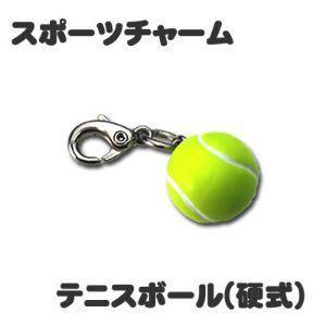 スポーツ チャーム 【 □ 硬式 テニスボール 】 ミニフィギュア キーホルダー ストラップ プレゼ...