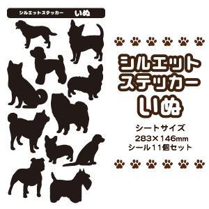 犬 シルエット ステッカー 【 いぬ 】 シール イヌ ペット オリジナル (ネコポス可)|fun-create