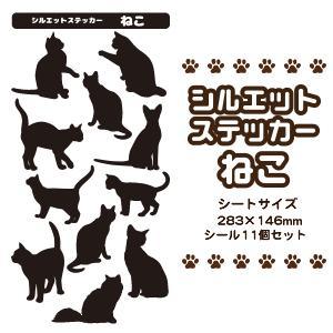 猫 シルエット ステッカー 【 ねこ 】 シール ネコ ペット オリジナル (ネコポス可)|fun-create