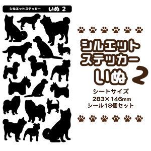 犬 シルエット ステッカー 【 いぬ 2 】 シール イヌ ペット オリジナル (ネコポス可)|fun-create