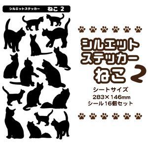 猫 シルエット ステッカー 【 ねこ 2 】 シール ネコ ペット オリジナル (ネコポス可)|fun-create