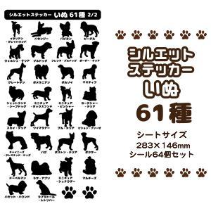 犬 シルエット ステッカー 【 いぬ 61種 】 シール イヌ ペット オリジナル (ネコポス可)|fun-create