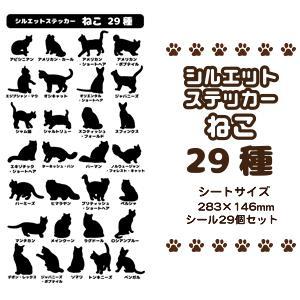 猫 シルエット ステッカー 【 ねこ 29種 】 シール ネコ ペット オリジナル (ネコポス可)|fun-create