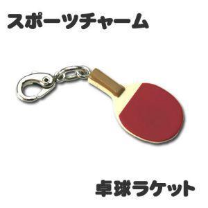 チャーム 【 卓球 ラケット 】 ミニフィギュア キーホルダー ストラップ 記念品 プレゼント オリジナル (ネコポス可)|fun-create