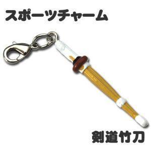 スポーツ チャーム 【 □ 竹刀 】 ミニフィギュア キーホルダー プレゼント 七五三 オリジナル (ネコポス可)|fun-create
