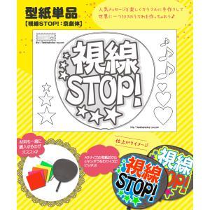(ネコポス可) うちわ 応援うちわ 文字型紙 視線STOP!:京劇体 応援うちわ アイドル 手作り fun-create