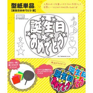 (ネコポス可) うちわ 応援うちわ 文字型紙 誕生日おめでとう:愛 応援うちわ アイドル 手作り fun-create