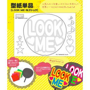 (ネコポス可) うちわ 応援うちわ 文字型紙 LOOK ME:極太丸ゴシック体 応援うちわ アイドル 手作り fun-create