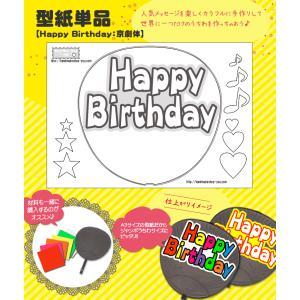 (ネコポス可) うちわ 応援うちわ 文字型紙 Happy Birthday:京劇体 応援うちわ アイドル 手作り fun-create