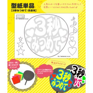 (ネコポス可) うちわ 応援うちわ 文字型紙 3秒みつめて:京劇体 応援うちわ アイドル 手作り fun-create
