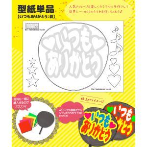 (ネコポス可) うちわ 応援うちわ 文字型紙 いつもありがとう:愛 応援うちわ アイドル 手作り fun-create