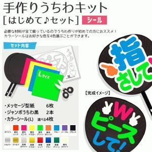 シール 手作りうちわキット(はじめて♪セット) (うちわ2本)(メッセージ型紙6セット)(カラーシール4枚) fun-create