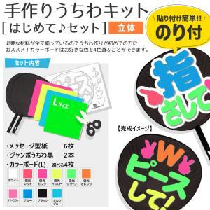 立体 手作りうちわキット(はじめて♪セット)(うちわ2本)(メッセージ型紙6セット)(カラーボードL 4枚) fun-create