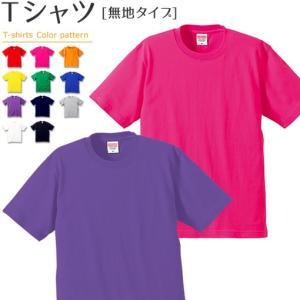 無地Tシャツ|fun-create