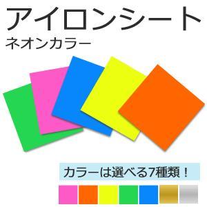 アイロンシート (ネオンカラー) アイロンプリント オーダーメイド 手作り|fun-create