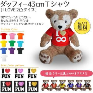 (ネコポス可)ダッフィー DUFFY 43cm専用Tシャツ (I LOVEタイプ)|fun-create