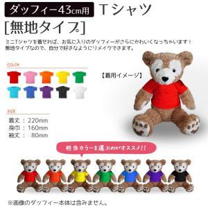 (ネコポス可)ダッフィー43cm用ミニTシャツ 無地タイプ|fun-create