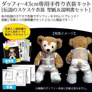 (ネコポス可)ダッフィー(DUFFY)43cm専用 伝説のスケスケ衣装 DUFFY衣装 型紙&説明書セット|fun-create