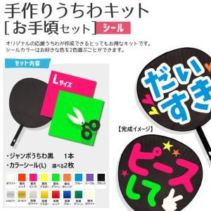 うちわ シール 手作りうちわキット(¥980セット)(うちわ1本)(シールL 2枚)ハングル手作り 応援うちわ fun-create