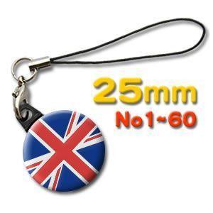 缶バッジ(世界の国旗)ストラップ25mm 1〜60 (ネコポス可) |fun-create