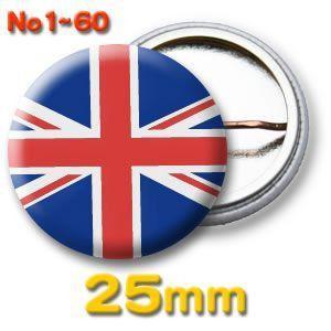 缶バッジ(世界の国旗)ピンバッヂ25mm 1〜60 (ネコポス可) |fun-create