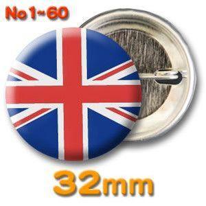 缶バッジ(世界の国旗)ピンバッヂ32mm 1〜60 (ネコポス可) |fun-create