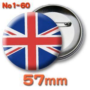 缶バッジ(世界の国旗)ピンバッヂ57mm 1〜60 (ネコポス可) |fun-create
