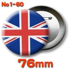 缶バッジ(世界の国旗)ピンバッヂ76mm 1〜60 (ネコポス可) |fun-create