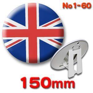 缶バッジ(世界の国旗)ピンバッヂ150mm 1〜60 (ネコポス可) |fun-create