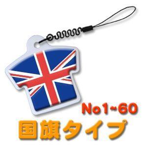 (ネコポス可) 名入れ 携帯クリーナー(世界の国旗)ユニフォームタイプ 1〜60|fun-create