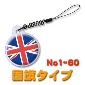 (ネコポス可) 携帯クリーナー(世界の国旗)まる型タイプ 1〜60|fun-create